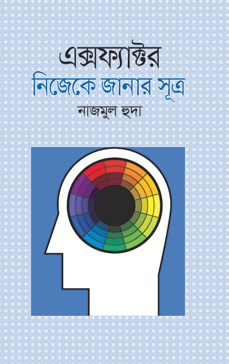 In conversation with Nazmul Huda