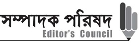 Editors oppose some sections of Digital Security Act