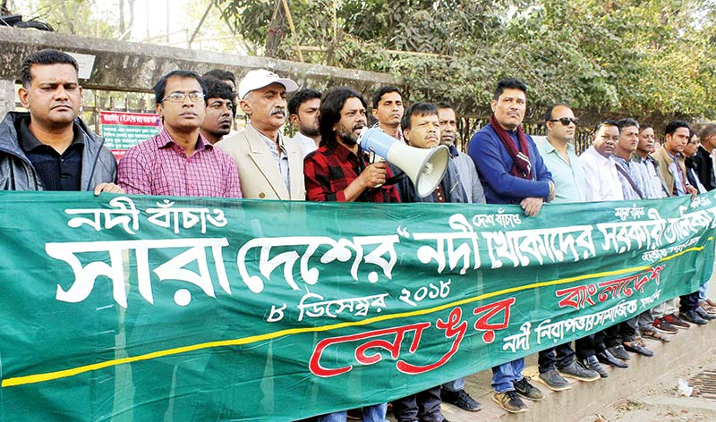 Nongor Bangladesh formed a human chain
